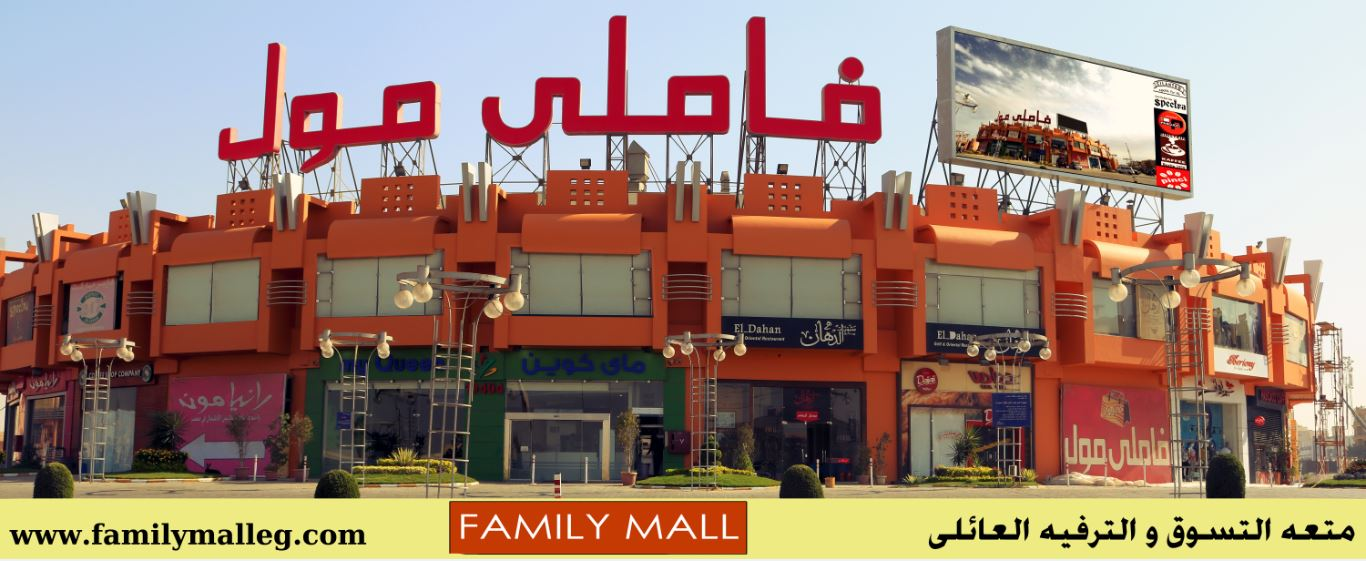 Family Mall Fun Shopping And Entertainment In 6th Of October City Egypt 16551 Familymalleg